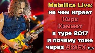 �������� ���� Metallica 2017: на чем Кирк Хэммет играет на концертах? ������