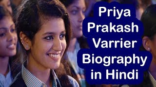 Priya Prakash Varrier Age, Lifestyle, Biography (HINDI)