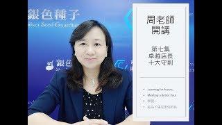 SSG 周郁萍老師開講- 第七課  卓越店長的十大守則