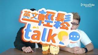 VoiceTube 英文輕鬆 talk 瞎爆分手理由大集合!