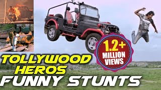 Tollywood Heros Funny Stunts || Funny Action Scenes
