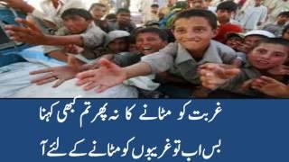 Urdu Poetry   Fazl e Khuda hay peyare watan per Tanziya Shayari