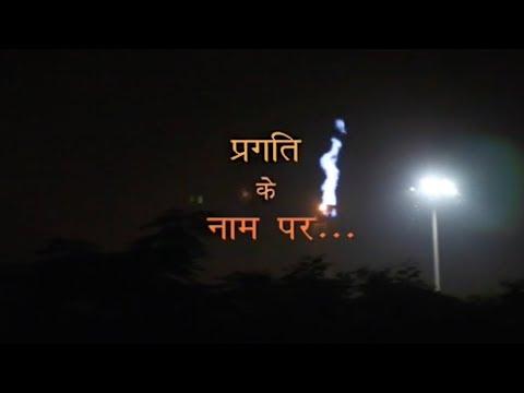 Wardha (sevagram)  pollution by factory (Uttam Galva)