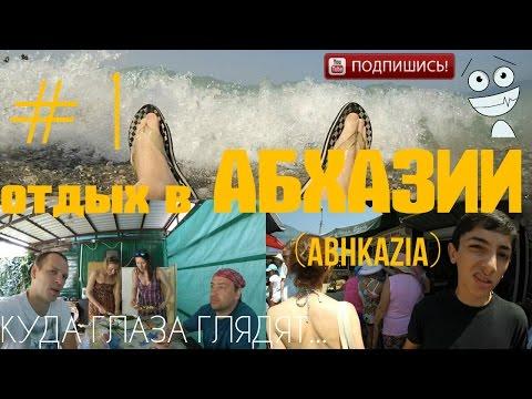 Туры в Абхазию 2017, отдых в Абхазии с детьми, цены на