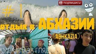 Отдых в Абхазии! Без цензуры!#1 | Гагра | Жилье | Пляж | Рынок | Прогулка | Куда глаза глядят