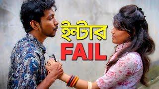 Bangla Funny Video | ইন্টার ফেইল | Inter HSC Fail By Fun Buzz