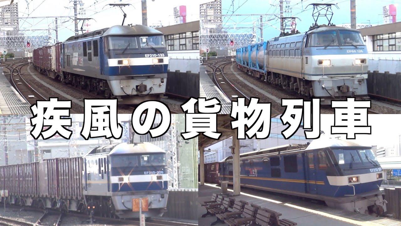 2021年7月8日と7月13日の貨物列車 今回は昼間と深夜の浜松駅で撮影した大迫力の貨物列車の高速通過とジョイント音をお楽しみください!疾風の貨物列車 全42本