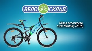 Обзор велосипеда Stels Mustang (2015)