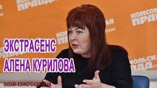 Экстрасенс Алена Курилова: Можно ли изменить судьбу?
