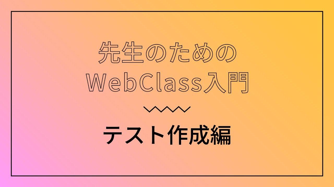 クラス 成城 ウェブ