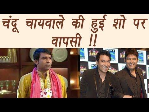 Kapil Sharma Show: Chandan Prabhakar COMES BACK on the Show | FilmiBeat