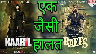 Raess vs Kaabil, एक जैसी है Shahrukh और Hrithik की हालत। Must Watch!!!