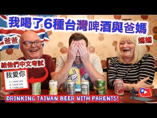 我喝了6種台灣啤酒與我爸爸媽媽 Drinking Taiwan Beer With Parents!