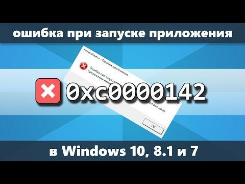 Ошибка 0xc0000142 при запуске приложения Windows 10 — как исправить