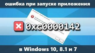 Помилка 0xc0000142 при запуску Windows 10 — як виправити