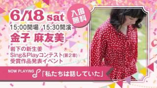 2016年6月4日(土) MikaTen 2016年6月11日(土) 東京中低域+tricomi 2016...