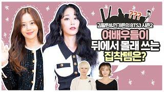 [BTS3시즌2] 드라마 속 여배우들이 몰래 쓰는 스킨…