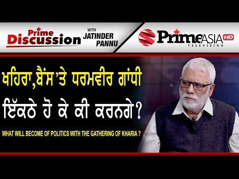 Prime Discussion With Jatinder Pannu 737 What Will Become of Politics With the Gathering of Kharia ?