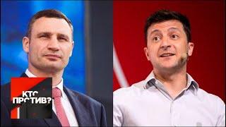 """""""Кто против?"""": почему офис Зеленского отложил отставку Кличко? От 14.08.19"""