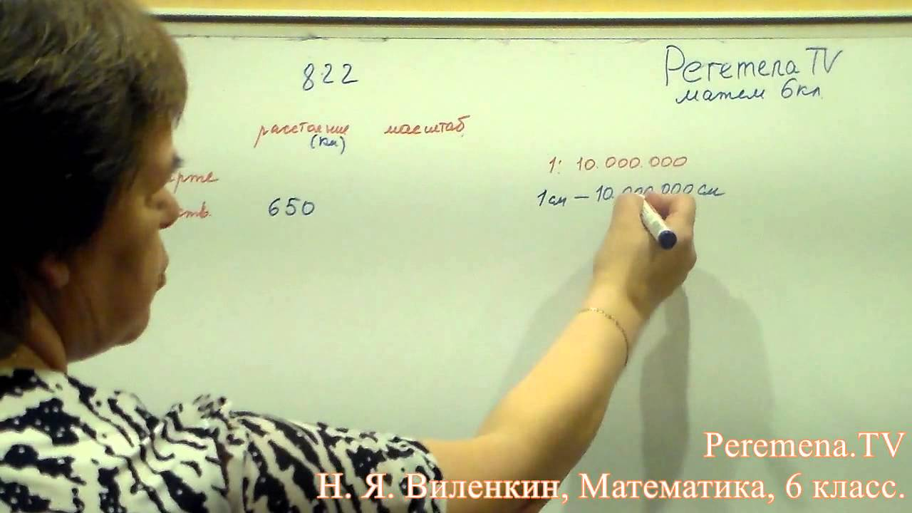 видеоуроки по математике 6 класс виленкин