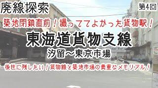 【廃線探索】そこには鉄路があった #4東海道貨物線・汐留~東京市場