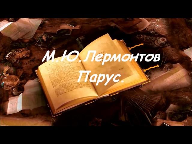 Изображение предпросмотра прочтения – АлсуЖелялетдинова читает произведение «Парус (Белеет парус одинокий…)» М.Ю.Лермонтова