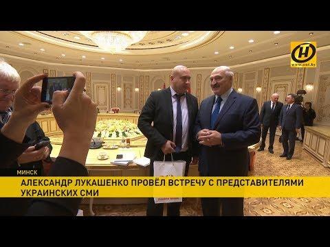 """Лукашенко: """"Под плётку белорусов отдать?"""" Подробности встречи Президента Беларуси с украинскими СМИ"""