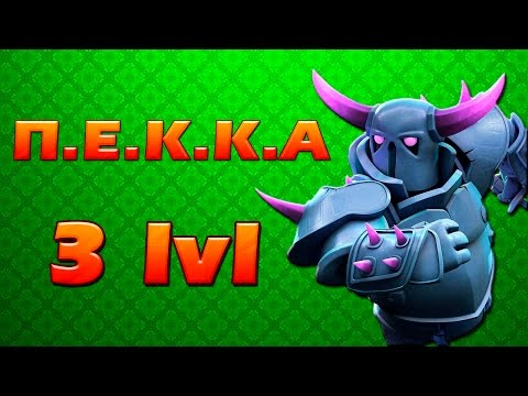 Атаки Пекка 3 лвл   Первый тест Clash of Clans