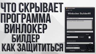 Download Что скрывает программа винлокер Билдер  как защититься от зелёного винлокера Windows заблокирован Mp3 and Videos