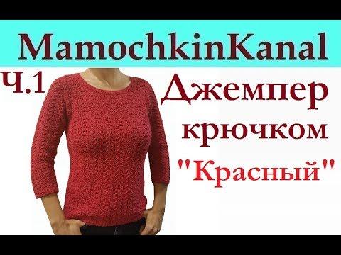 Как связать женский пуловер крючком для начинающих