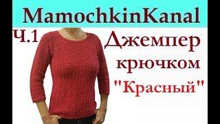 Женский Джемпер Пуловер Вязание крючком для начинающих Ч.1 Crochet women's sweater