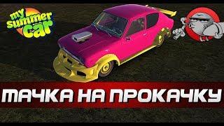 My Summer Car - ТАЧКА НА ПРОКАЧКУ