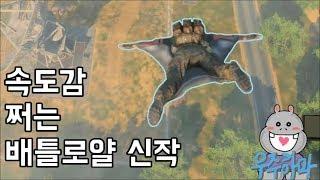 배틀로얄 신작 '콜오브듀티 블랙옵스4' 속도감 개쩌러ㄷㄷ