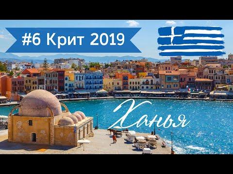 #6 Летний отдых в Греции 2019. Остров Крит, г. Ханья