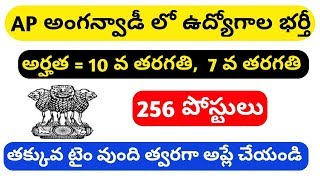 ap anganwadi recruitment notification released for 253 anganwadi teacher, helper, mini teacher