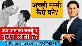 How to be Good Mother? क्या करें जब बच्चों पर गुस्सा आए? Hindi Parenting Tips Parikshit Jobanputra