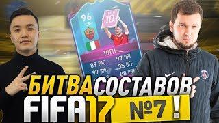 FIFA 17 - БИТВА СОСТАВОВ #7 С ДЕНЧИКОМ FLOMASTEROFF - TOTTI 96