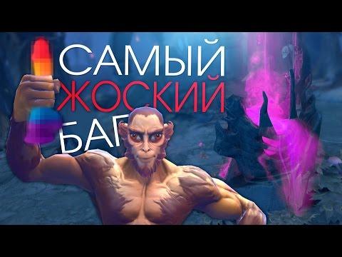 видео: САМЫЙ ЖОСКИЙ БАГ В dota 2 7.00