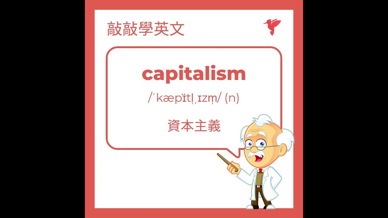 英語 資本 主義