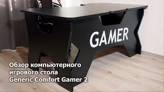 Обзор стола Generic Comfort Gamer 2