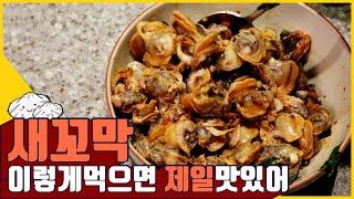 대박 맛있꼬막! 새꼬막비빔밥 만드는 법 (새꼬막 먹는법, 꼬막먹는법, 꼬막, 꼬막무침, 꼬막무쳐먹는법, 꼬막무치는법, 꼬막집에서먹는법, 조개, 새꼬막)