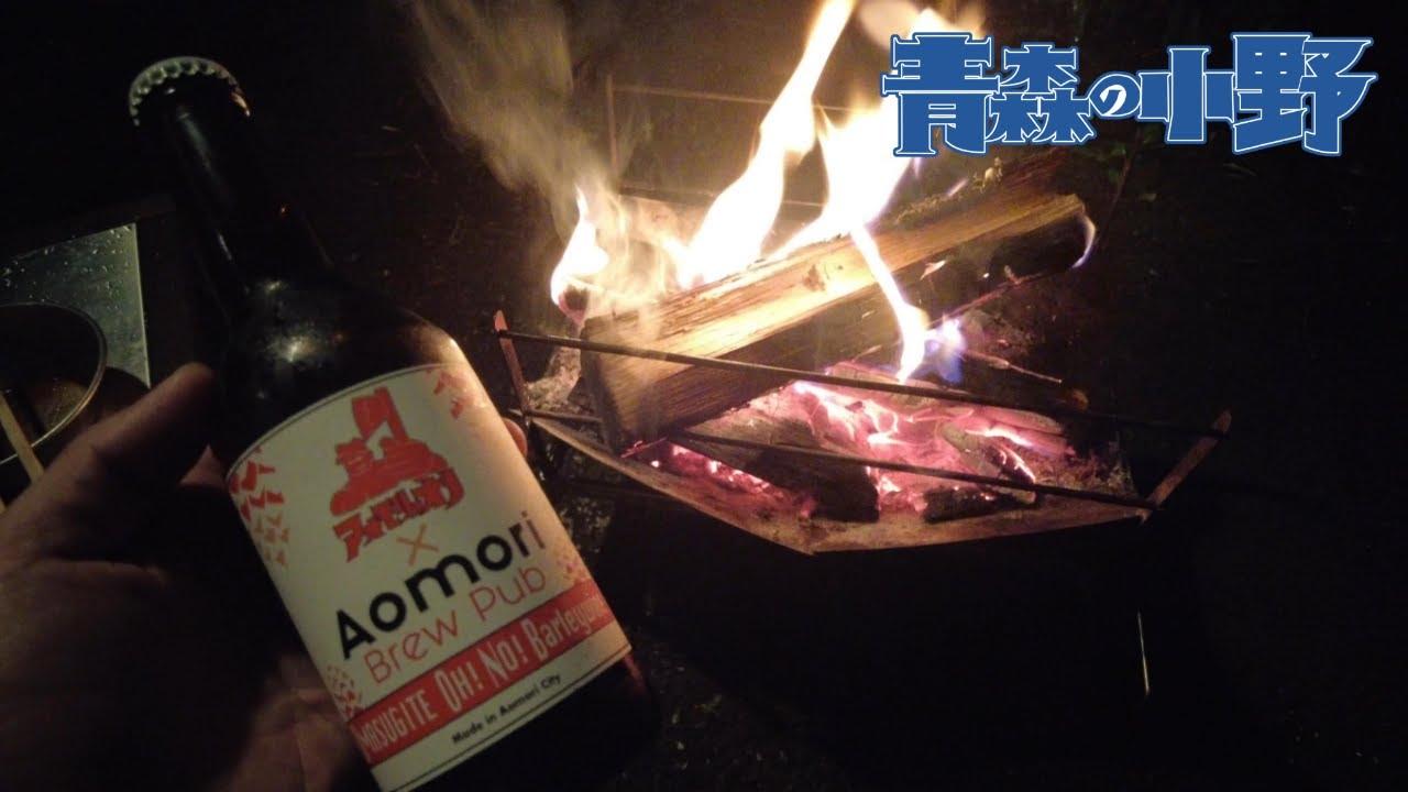 [ソロキャンプ] 大雨だけど焚火がしたい。自分で作ったビールを味わう。青森の小野バグトラック軽トラ車中泊