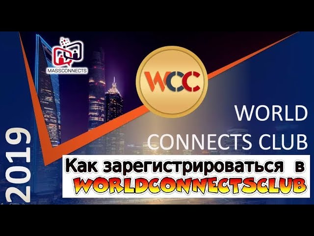 #WORLDCONNECTSCLUB  Как зарегистрироваться