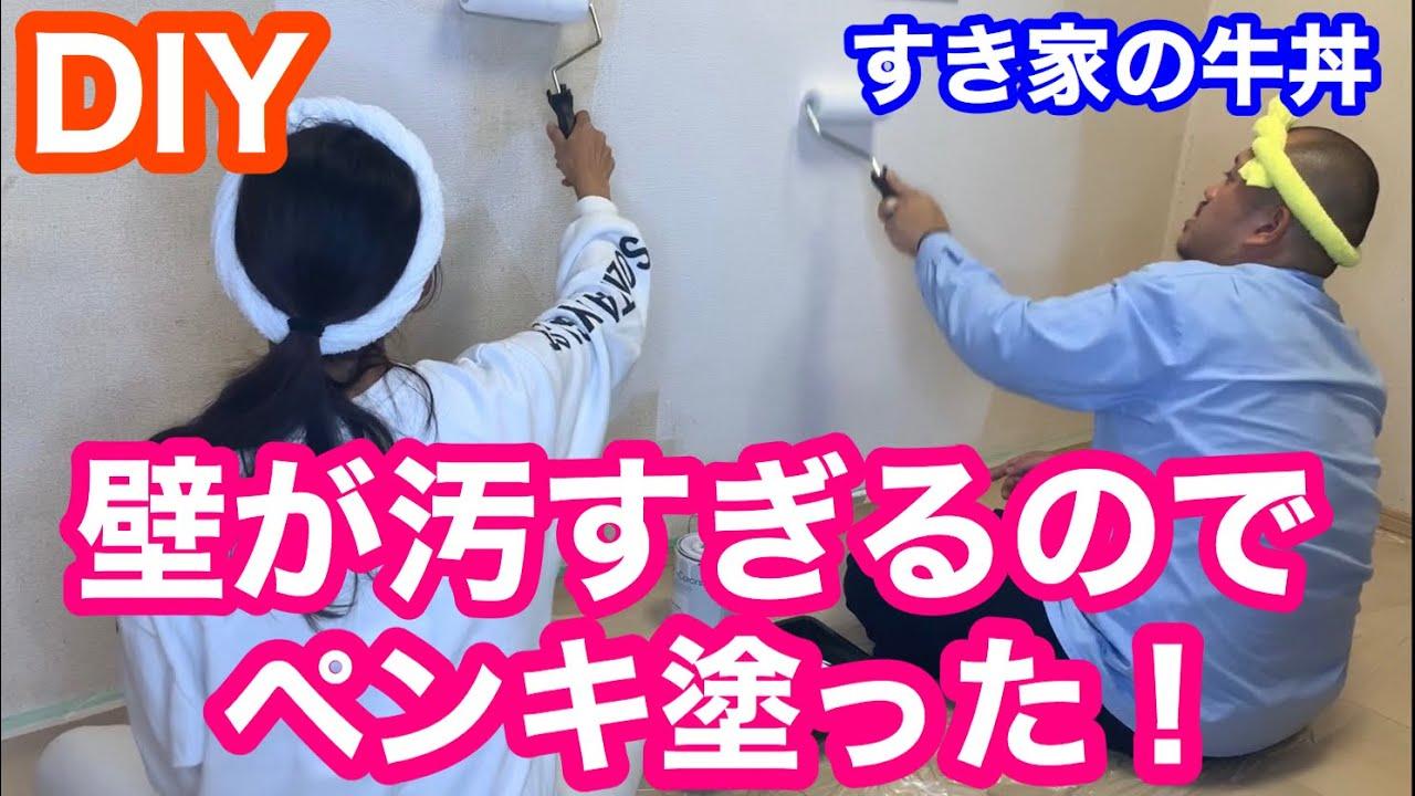 DIY 壁が汚すぎるのでペンキ塗った!(素人ペンキ塗り)すき家の牛丼