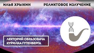 Илья Хрыкин - Реликтовое излучение