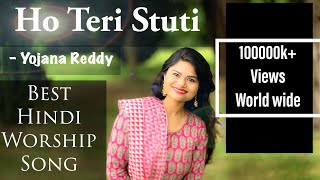 Ho Teri Stuti-| | Yojana Reddy|| Hindi Melodious Worship Song || With Lyrics HD