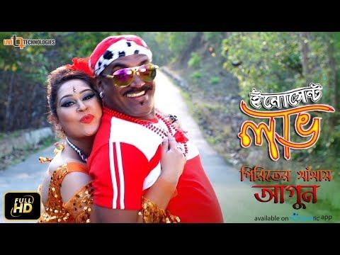 Piriter Khetay Agun | Video Song | Kabila | Apurba Rana | Innocent Love Bengali Movie 2017
