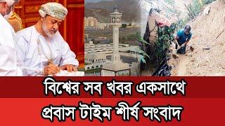 প্রবাস টাইম শীর্ষ সংবাদ-২৭ জুলাই | News Headline | Top News | Probash Time | Latest News