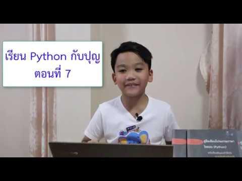 เรียน Python กับปุญ ตอนที่ 7 การเปลี่ยนชนิดของตัวแปร