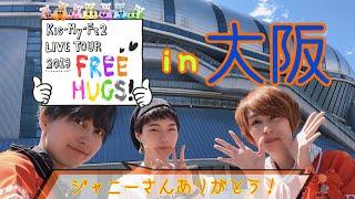 2019年7月12日 Kis-My-Ft2 LIVE TOUR 2019 FREE HUGS!参戦してきました...